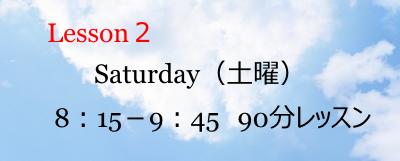Lesson2☆朝ヨガ土曜日 守谷