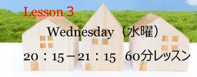 Wednesday(水曜)アロマヨガ 守谷